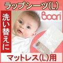 【送料無料】BOORI 6歳までベッド専用マットレス用ラップシーツ(L) 赤ちゃん ベビー用