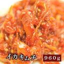 海鮮キムチ イカキムチ 960g(80gx12パック) 【一部地域料無料】【お得用】