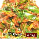 【一部地域送料無料】【業務用】【野菜キムチ】ニラキムチ4.5kg