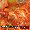 【一部送料無料】栄養士が作っているキムチ【業務用】【野菜 キムチ】キャベツキムチ1kg【