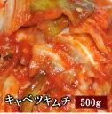 【野菜キムチ】キャベツキムチ500g