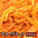 海鮮キムチ サキイカキムチ 640g(80gx8パック) 【お得用】【一部地域送料無料】