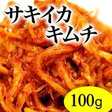 サキイカキムチ100g【RCP】 10P04Aug13