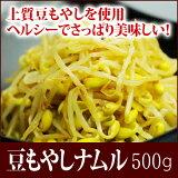 豆もやしナムル 500g【RCP】 10P04Aug13