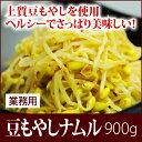 豆もやしナムル 900g【業務用】【RCP】 10P04Aug13