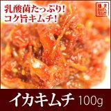イカキムチ 100g【RCP】 10P04Aug13