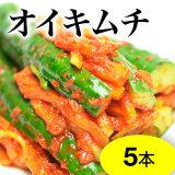 【野菜キムチ】オイキムチ(キュウリのキムチ) 1/2本サイズ5本(500g)【RCP】 10P04Aug13