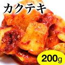 【野菜キムチ】カクテキ(大根キムチ)200g【RCP】 10P04Aug13