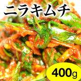 【野菜キムチ】ニラキムチ400g【RCP】 10P04Aug13