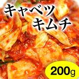 【野菜キムチ】キャベツキムチ200g【RCP】 10P04Aug13