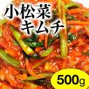 【野菜キムチ】小松菜キムチ500g【RCP】 10P04Aug13