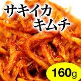 サキイカキムチ160g【RCP】 10P04Aug13