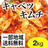 【一部地域】栄養士が作っている【業務用】【野菜キムチ】キャベツキムチ2kg【RCP】マラソン201404・05P05Apr14M