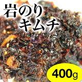 岩のりキムチ400g【RCP】 10P04Aug13