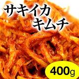 サキイカキムチ400g【RCP】 10P04Aug13