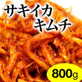 【業務用】サキイカキムチ800g【RCP】 10P04Aug13