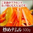 人参と干ししいたけの炒めナムル 500g【RCP】 10P04Aug13