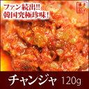 稀少珍味 チャンジャ 海鮮キムチ 120g 【RCP】 10P04Aug13