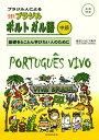 ブラジル人による生きたブラジルポルトガル語 基礎をとことん学びたい人のために 中級/兼安シルビア典子【2500円以上送料無料】