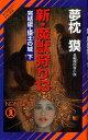 新・魔獣狩り 長編超伝奇小説 13/夢枕獏【合計3000円以上で送料無料】