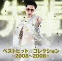 【2500円以上送料無料】ベストヒット☆コレクション−2008〜2008−/鼠先輩