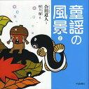 童謡の風景 2/合田道人/村上保【合計3000円以上で送料無料】