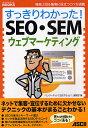すっきりわかった!SEO・SEM・ウェブマーケティング 検索上位&集客に役立つコツが満載/「インターネットでお店やろうよ!」編集部【2500円以上送料無料】