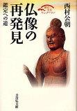 仏像の再発見 鑑定への道/西村公朝【後払いOK】【2500以上】