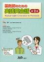 薬剤師のための実践英会話/小宮山貴子【2500円以上送料無料】
