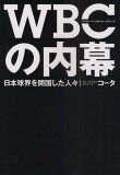 在【1000日元以上】WBC的内幕日本棒球界建国的人们/coater【联票散发中100日元!】[【1000円以上】WBCの内幕 日本球界を開国した人々/コータ【100円クーポン配布中!】]