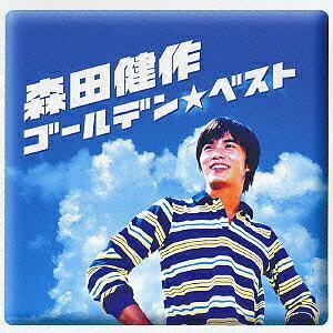 GOLDEN☆BEST/森田健作【3000円以上送料無料】