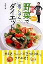 浜内式 野菜で夜ごはんダイエット/浜内千波【2500円以上送料無料】