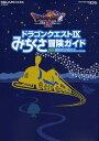 【2500円以上送料無料】ドラゴンクエスト9みちくさ冒険ガイド ドラゴンクエスト9星空の守り人