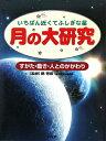 月の大研究 いちばん近くてふしぎな星 すがた・動き・人とのかかわり【RCP】
