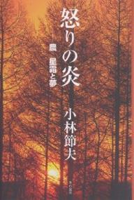 怒りの炎 農 星霜と夢/小林節夫【2500円以上送料無料】