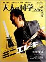 大人の科学マガジン 26【2500円以上送料無料】