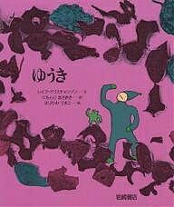 ゆうき/レイフ・クリスチャンソン/にもんじまさあき/ほりかわりまこ【2500円以上送料無料】