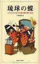 琉球の蝶 ツマグロヒョウモンの北進と擬態の謎にせまる/伊藤嘉昭【2500円以上送料無料】