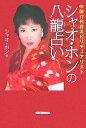 シャオ・ホンの八竜占い/シャオホン【2500円以上送料無料】