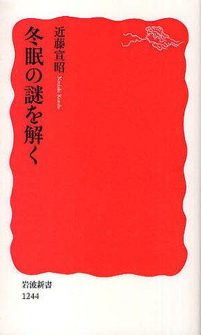 冬眠の謎を解く/近藤宣昭【合計3000円以上で送料無料】