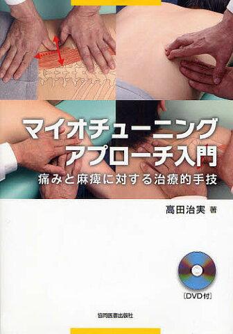 マイオチューニングアプローチ入門 痛みと麻痺に対する治療的手技【2500円以上送料無料】