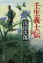 壬生義士伝 上/浅田次郎【2500円以上送料無料】