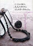 是【后付款OK】【2500以上】有孔玻璃珠和钩针。大人风格的珠宝crochet 编做(制作)的饰品[【後払いOK】【2500以上】ビーズとかぎ針で。大人スタイルのジュエリークロッシェ 編んで作るアクセサリー]