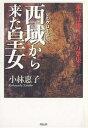 本当は怖ろしい万葉集 2/小林惠子【2500円以上送料無料】