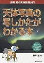 【まとめ買いで最大15倍!5月15日23:59まで】天体写真の写しかたがわかる本/藤井旭