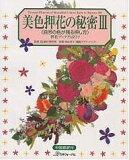 美色押花の秘密 自然の色が残る押し方 3【後払いOK】【2500以上】