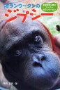 オランウータンのジプシー 多摩動物公園のスーパーオランウータン/黒鳥英俊【後払いOK】【2500円以