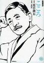 こころ コミック版/夏目漱石/吉崎凪【2500円以上送料無料】