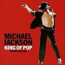キング・オブ・ポップ−ジャパン・エディション/マイケル・ジャクソン【2500円以上送料無料】