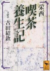 喫茶養生記/栄西/古田紹欽【合計3000円以上で送料無料】
